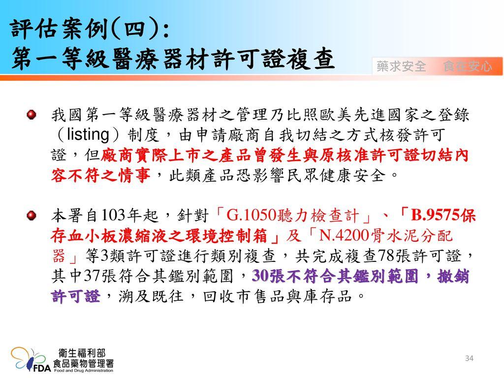 評估案例(四): 第一等級醫療器材許可證複查