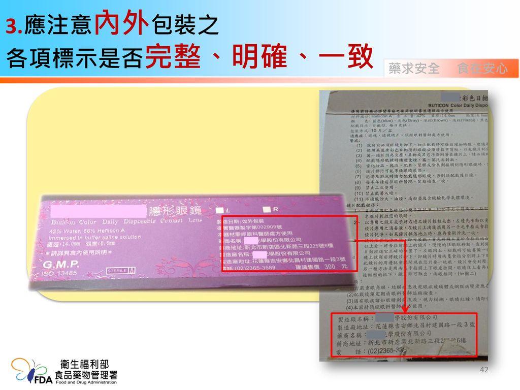 3.應注意內外包裝之 各項標示是否完整、明確、一致