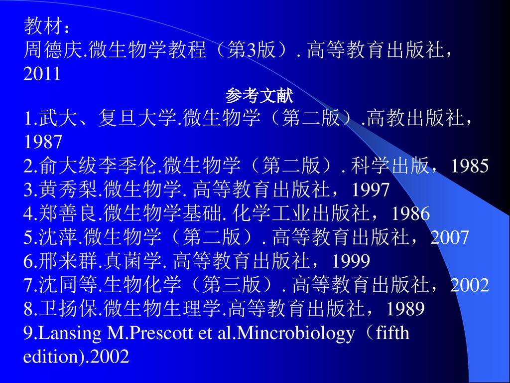 周德庆.微生物学教程(第3版). 高等教育出版社,2011