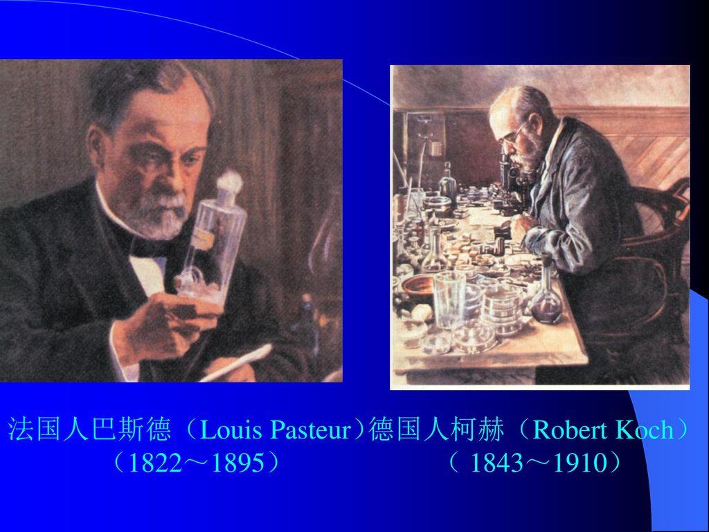 法国人巴斯德(Louis Pasteur)