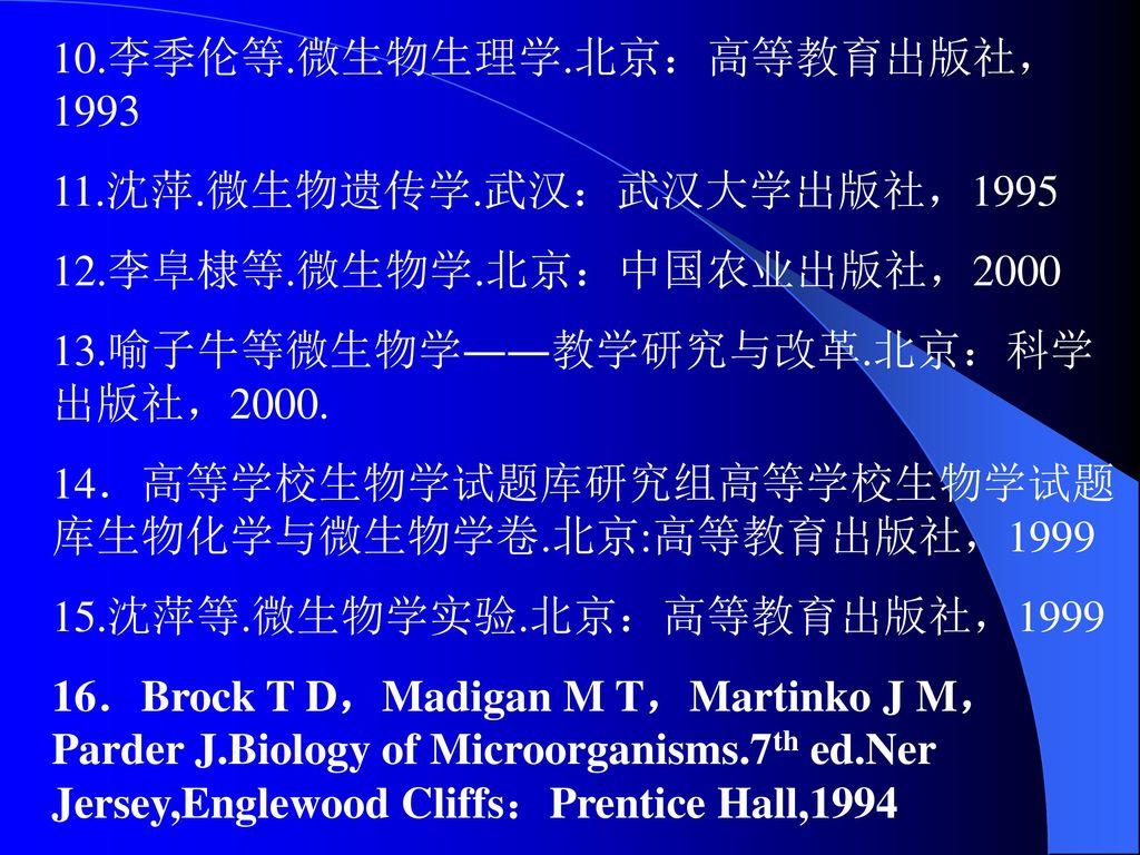 10.李季伦等.微生物生理学.北京:高等教育出版社,1993