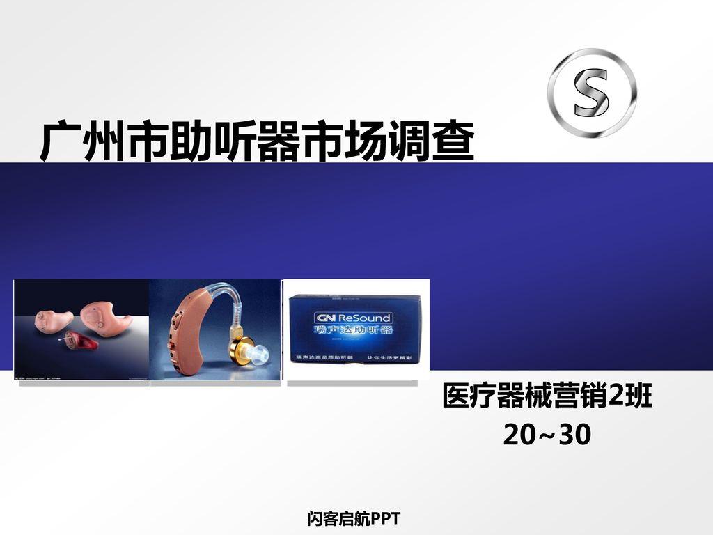 广州市助听器市场调查 医疗器械营销2班 20~30