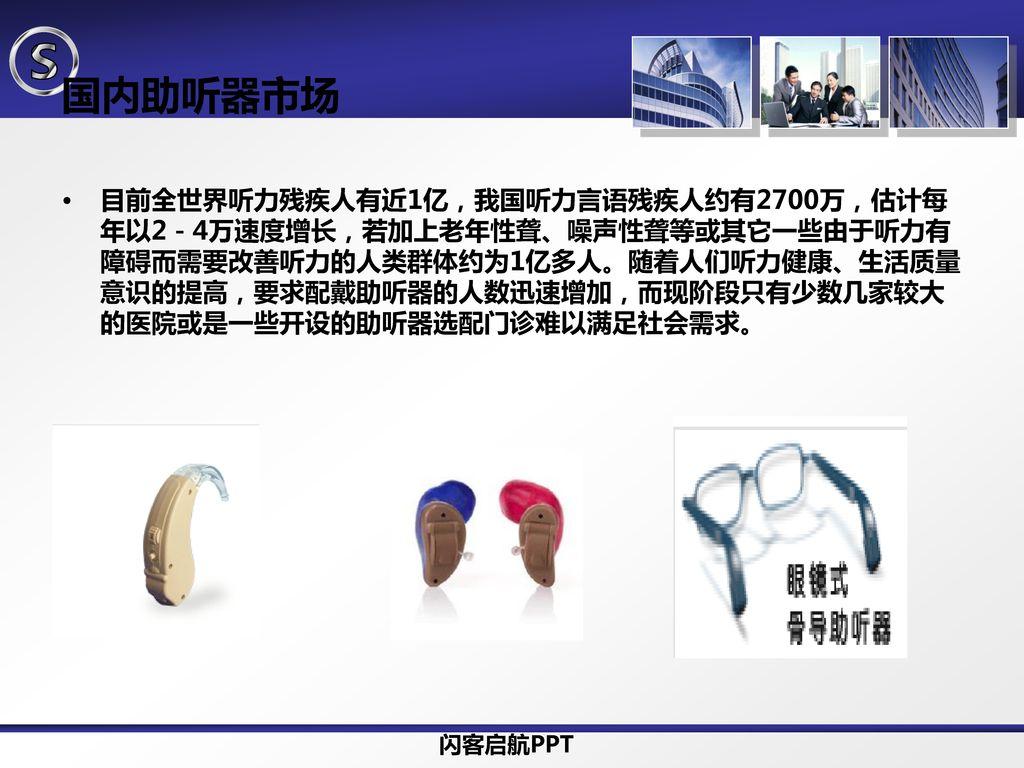 国内助听器市场