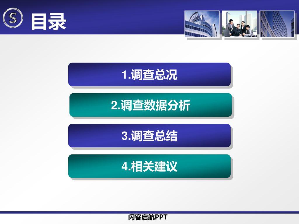 目录 1.调查总况 2.调查数据分析 3.调查总结 4.相关建议