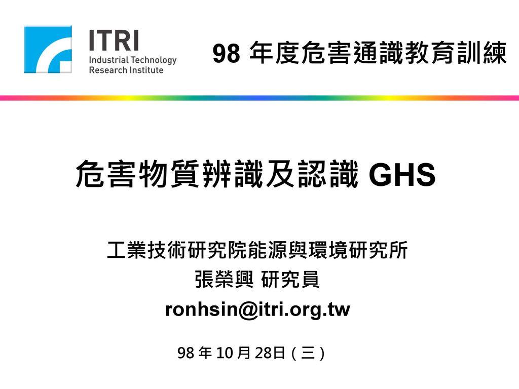 工業技術研究院能源與環境研究所 張榮興 研究員 ronhsin@itri.org.tw