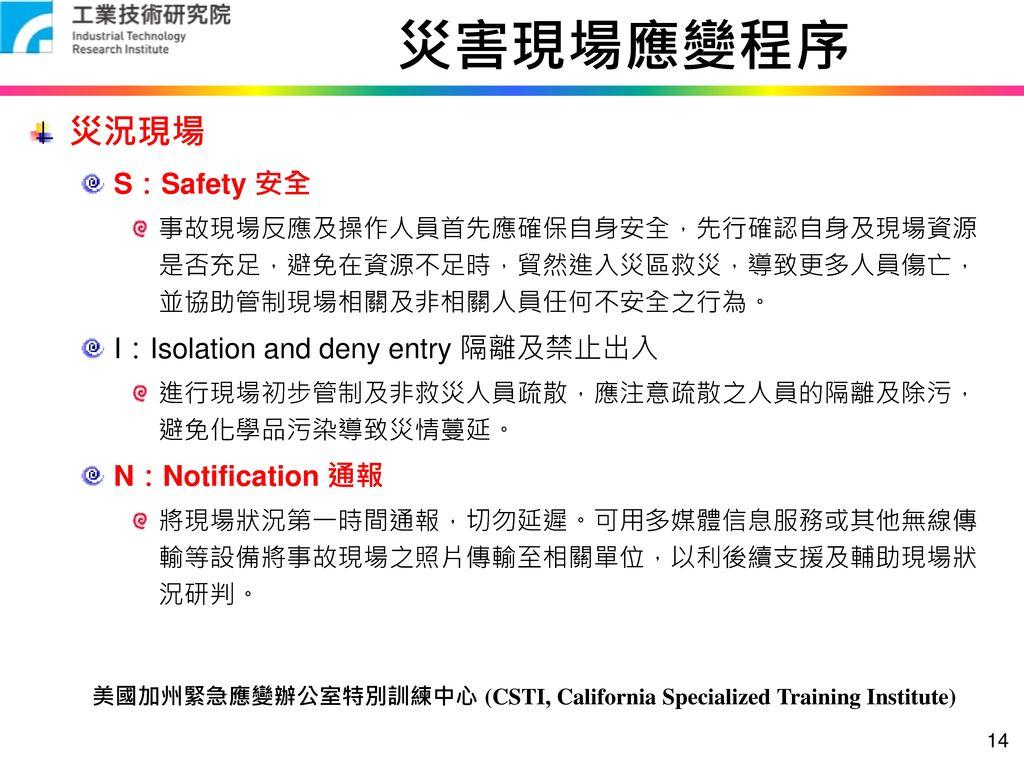 美國加州緊急應變辦公室特別訓練中心 (CSTI, California Specialized Training Institute)