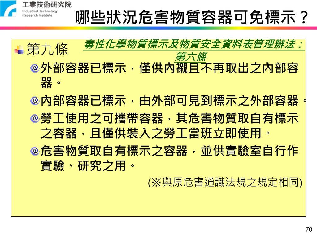 毒性化學物質標示及物質安全資料表管理辦法:第六條