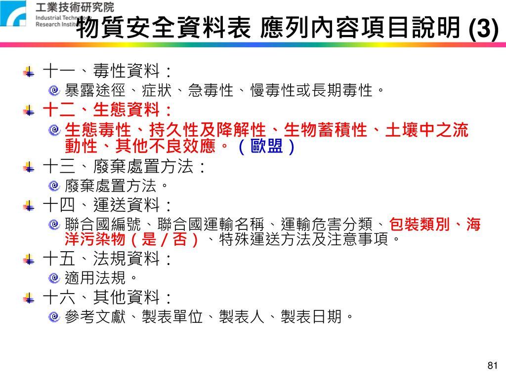 物質安全資料表 應列內容項目說明 (3) 十一、毒性資料: 十二、生態資料: