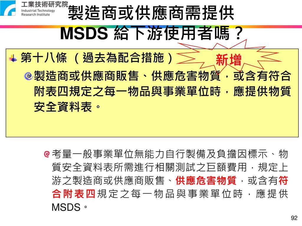 製造商或供應商需提供 MSDS 給下游使用者嗎?