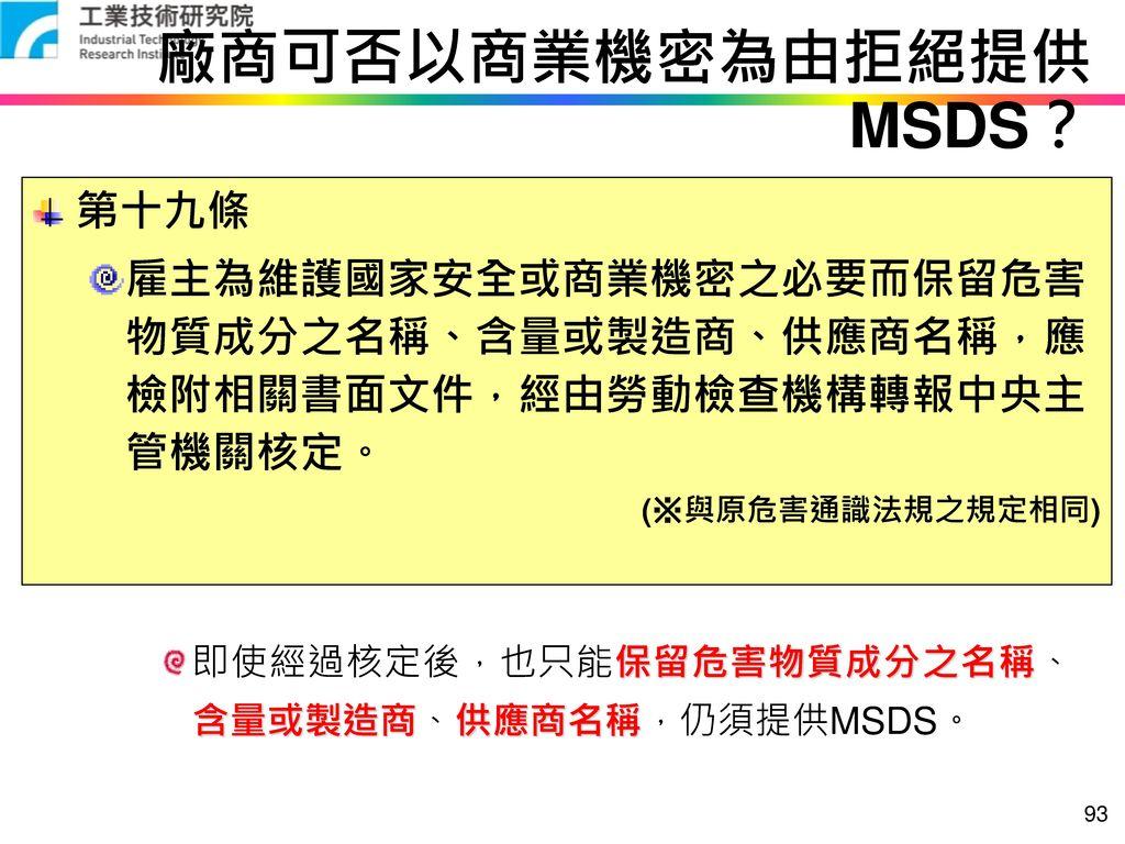 廠商可否以商業機密為由拒絕提供 MSDS?