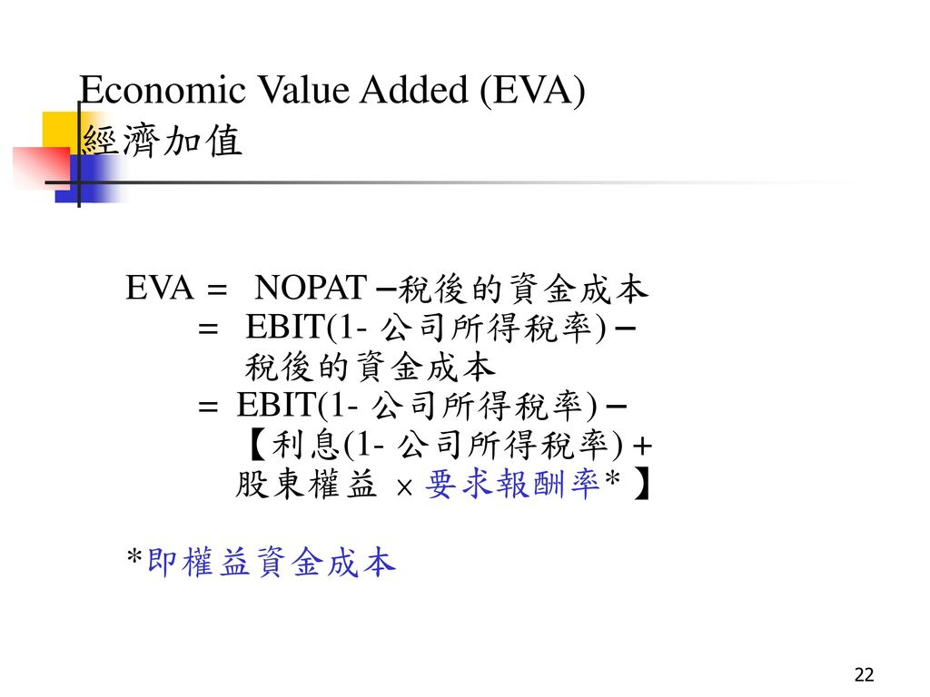 Economic Value Added (EVA) 經濟加值