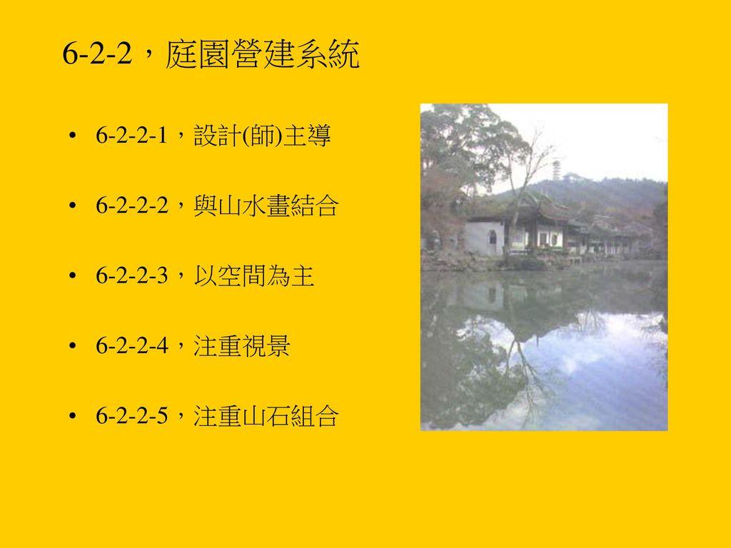 6-2-2,庭園營建系統 6-2-2-1,設計(師)主導 6-2-2-2,與山水畫結合 6-2-2-3,以空間為主 6-2-2-4,注重視景