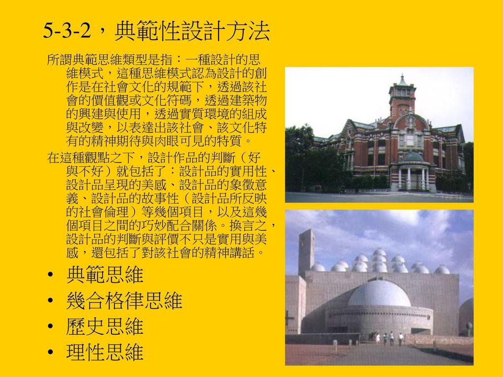 5-3-2,典範性設計方法 典範思維 幾合格律思維 歷史思維 理性思維