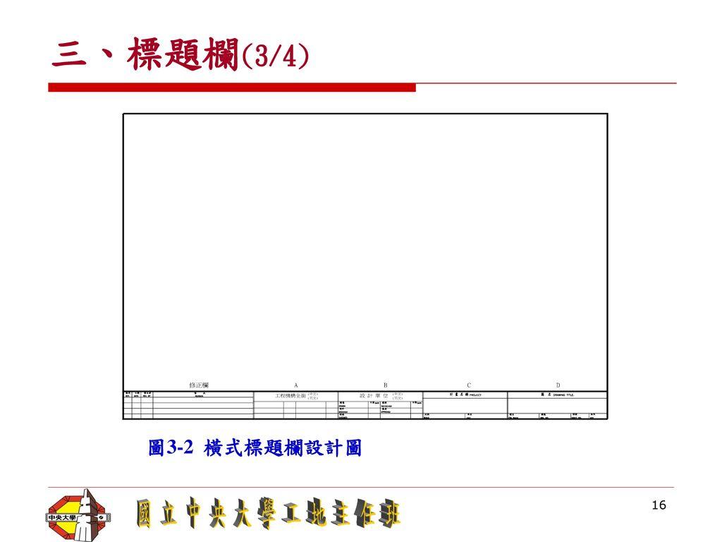 三、標題欄(3/4) 圖3-2 橫式標題欄設計圖