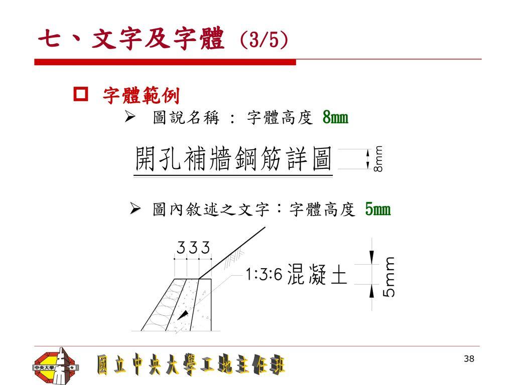 七、文字及字體 (3/5) 字體範例 圖說名稱 : 字體高度 8mm 圖內敘述之文字:字體高度 5mm