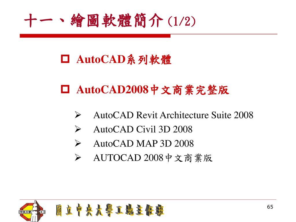 十一、繪圖軟體簡介 (1/2) AutoCAD系列軟體 AutoCAD2008中文商業完整版