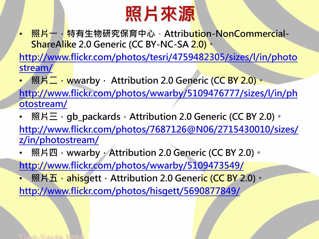 照片來源 照片一,特有生物研究保育中心,Attribution-NonCommercial-ShareAlike 2.0 Generic (CC BY-NC-SA 2.0)。