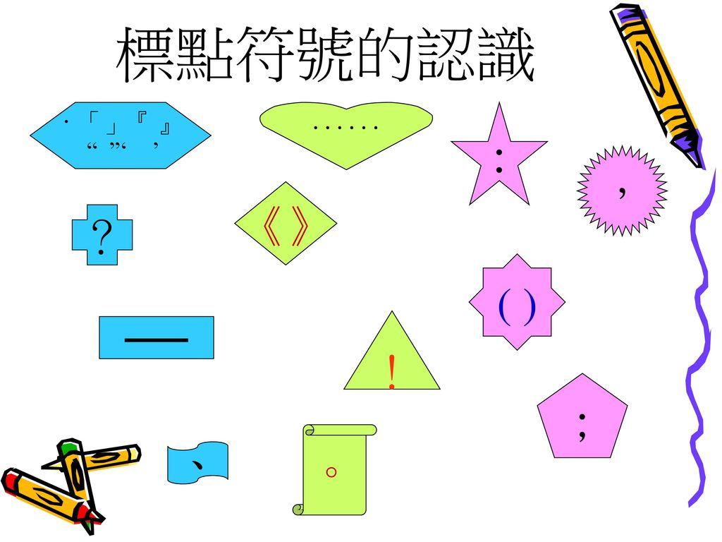 標點符號的認識 ‧ 「」『 』 ' ' ‧‧‧‧‧‧ : , 《》 ? ( ) ! ── ; 。 、