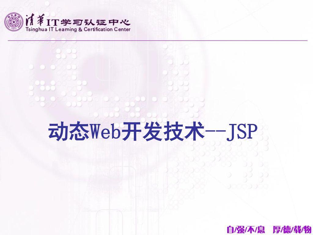 动态Web开发技术--JSP