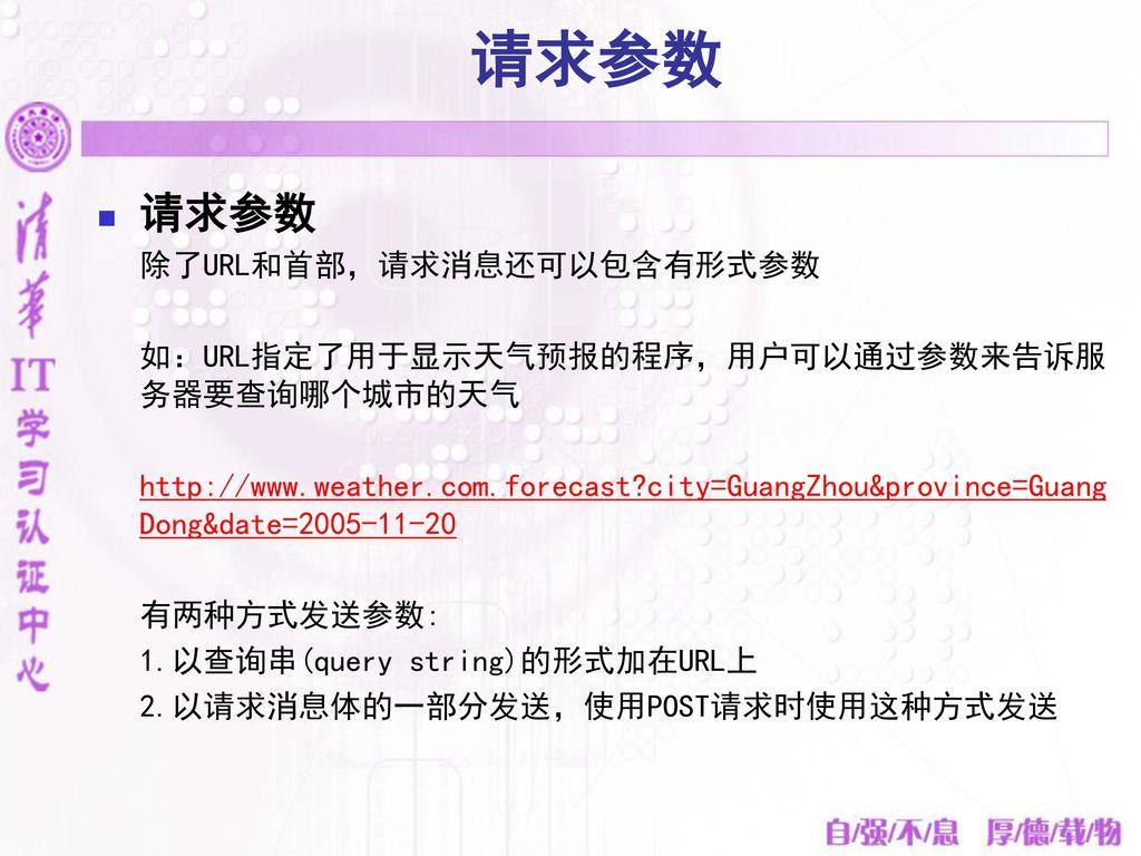 请求参数 请求参数 除了URL和首部,请求消息还可以包含有形式参数