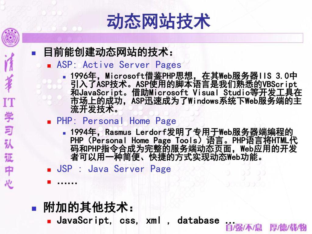 动态网站技术 附加的其他技术: 目前能创建动态网站的技术: ASP: Active Server Pages