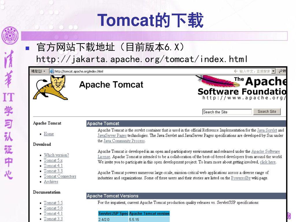 Tomcat的下载 官方网站下载地址(目前版本6.X) http://jakarta.apache.org/tomcat/index.html