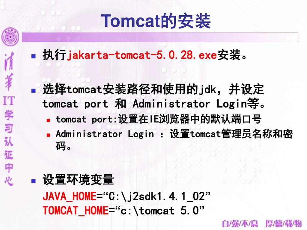 Tomcat的安装 执行jakarta-tomcat-5.0.28.exe安装。