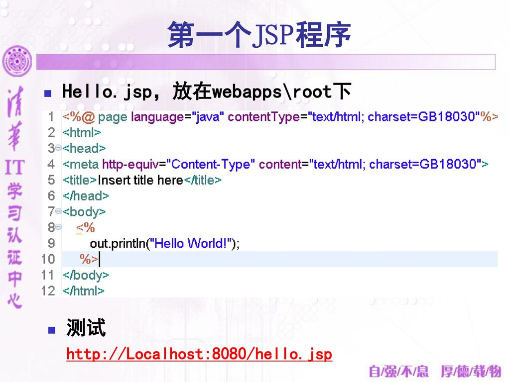 第一个JSP程序 Hello.jsp,放在webapps\root下 测试 http://Localhost:8080/hello.jsp