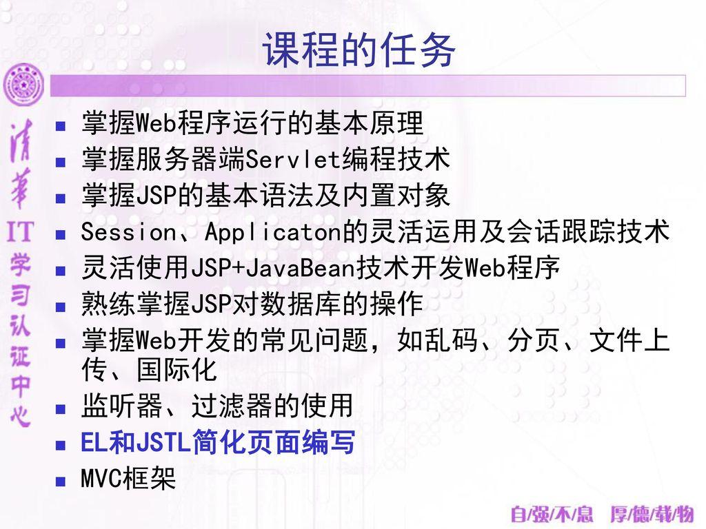 课程的任务 掌握Web程序运行的基本原理 掌握服务器端Servlet编程技术 掌握JSP的基本语法及内置对象