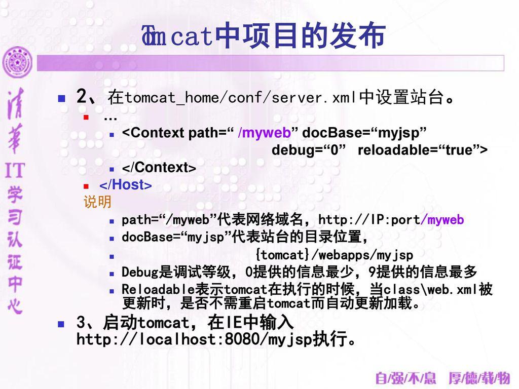 Tomcat中项目的发布 2、在tomcat_home/conf/server.xml中设置站台。