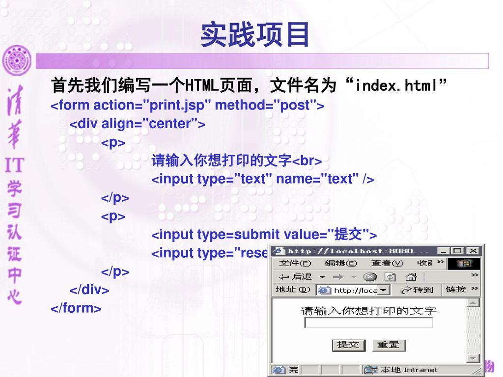 实践项目 首先我们编写一个HTML页面,文件名为 index.html