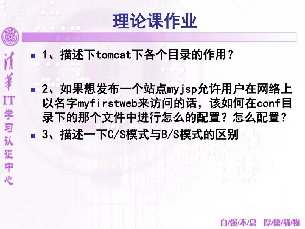 理论课作业 1、描述下tomcat下各个目录的作用?