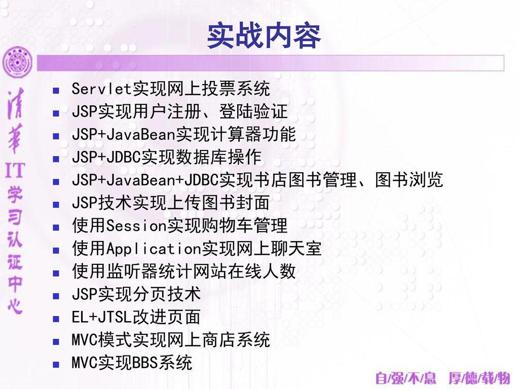 实战内容 Servlet实现网上投票系统 JSP实现用户注册、登陆验证 JSP+JavaBean实现计算器功能