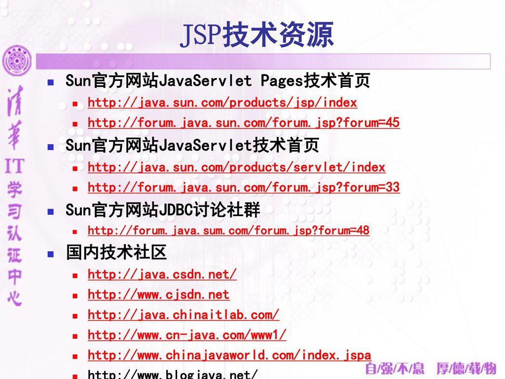JSP技术资源 Sun官方网站JavaServlet Pages技术首页 Sun官方网站JavaServlet技术首页