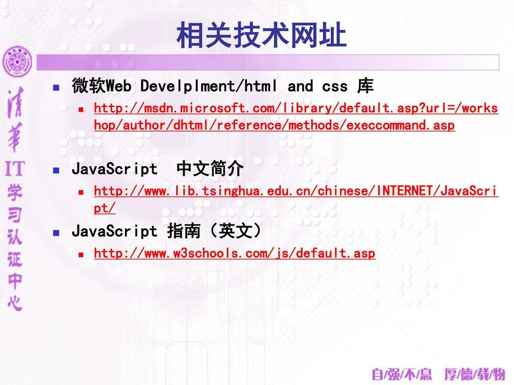 相关技术网址 微软Web Develplment/html and css 库 JavaScript 中文简介