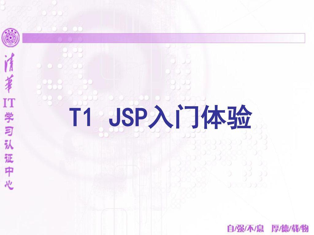 T1 JSP入门体验