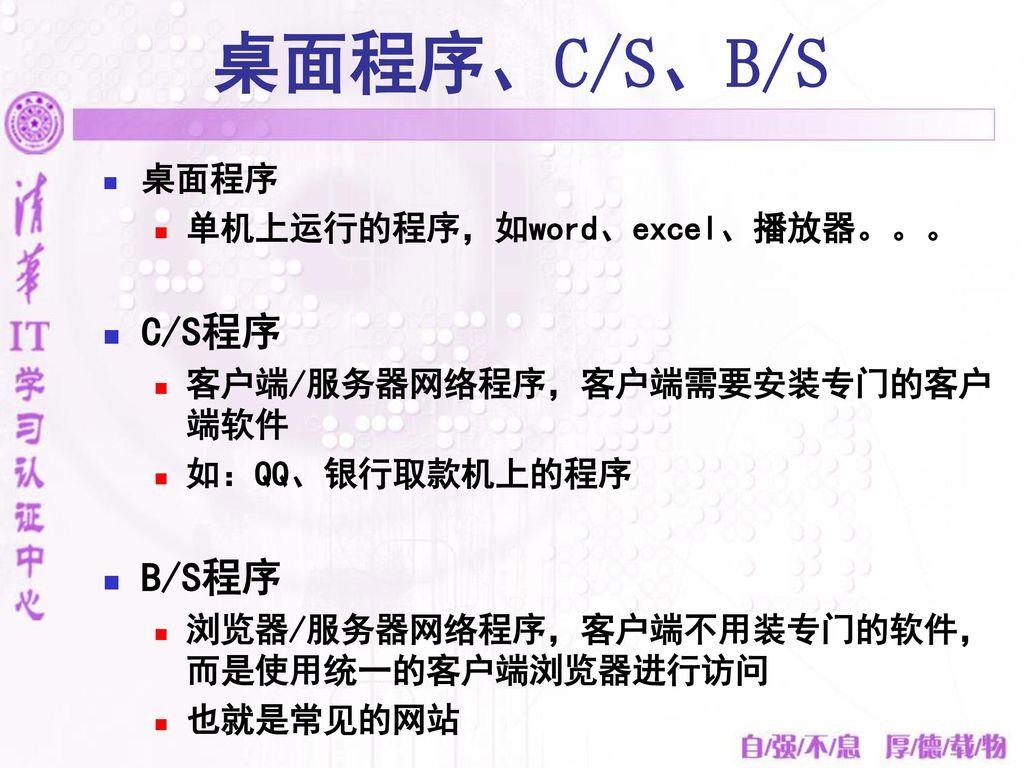 桌面程序、C/S、B/S C/S程序 B/S程序 桌面程序 单机上运行的程序,如word、excel、播放器。。。