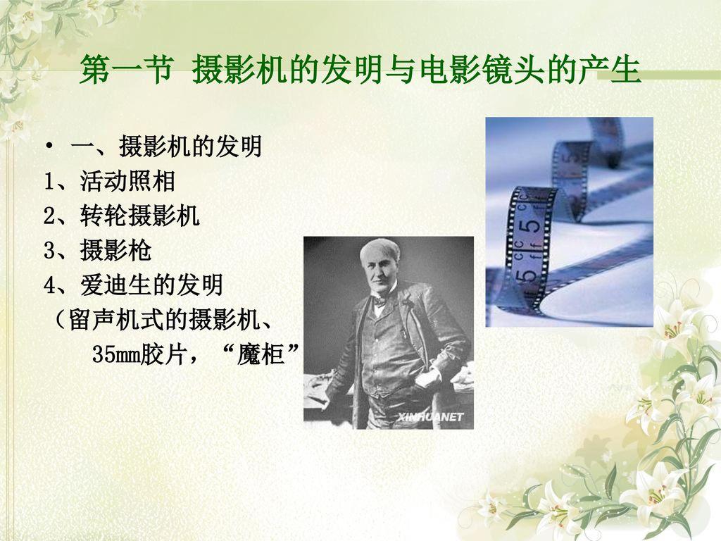 第一节 摄影机的发明与电影镜头的产生 一、摄影机的发明 1、活动照相 2、转轮摄影机 3、摄影枪 4、爱迪生的发明 (留声机式的摄影机、