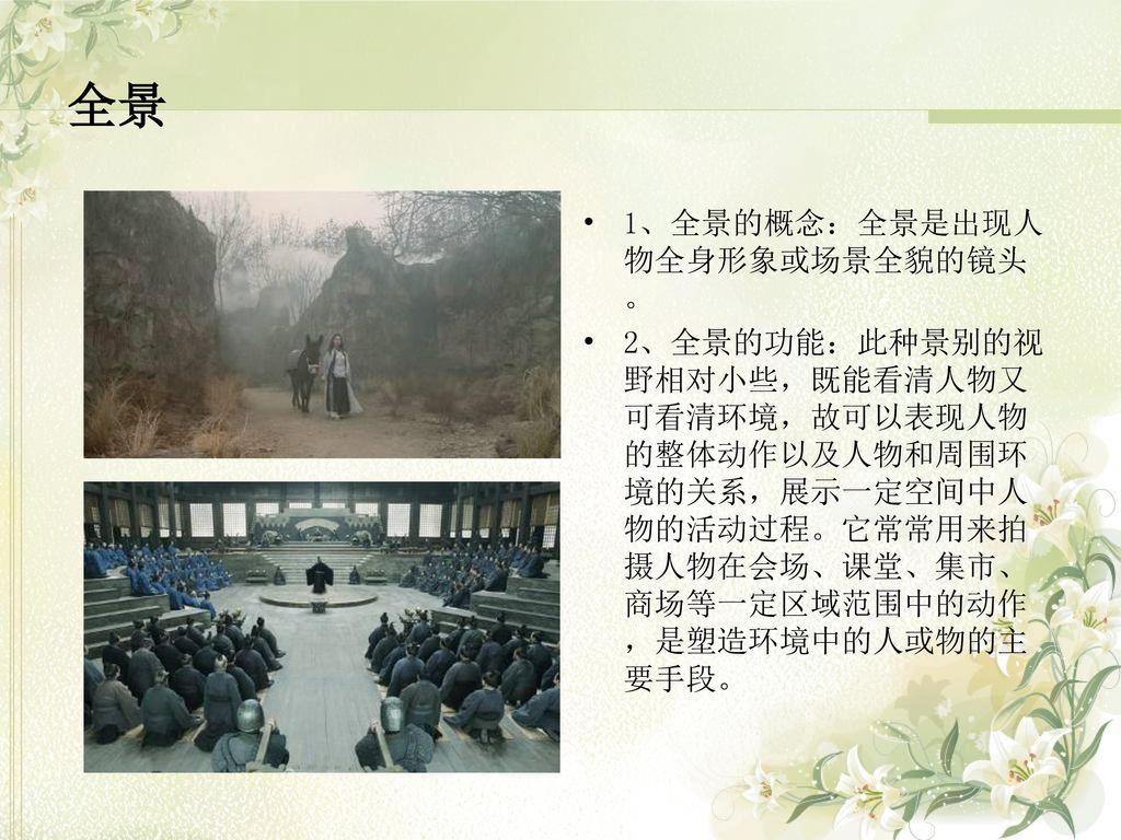 全景 1、全景的概念:全景是出现人物全身形象或场景全貌的镜头。