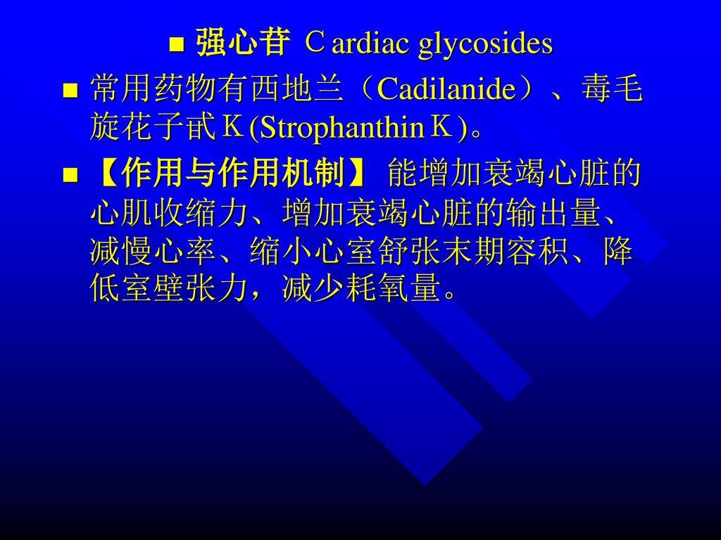 强心苷 Cardiac glycosides