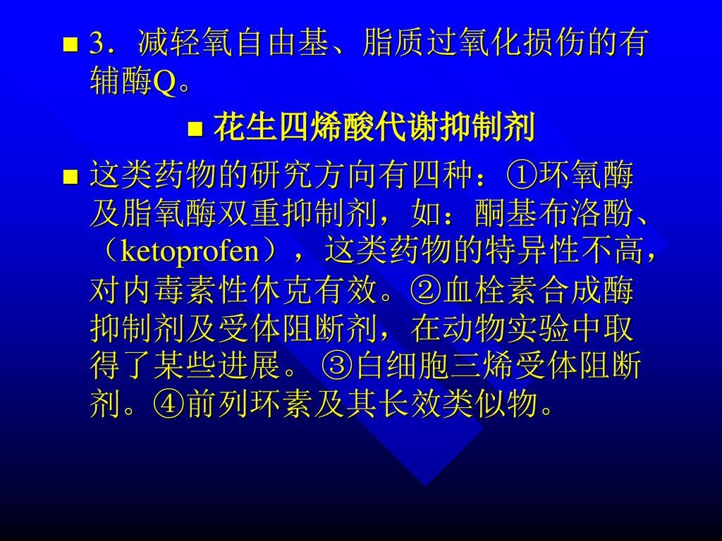 3.减轻氧自由基、脂质过氧化损伤的有辅酶Q。