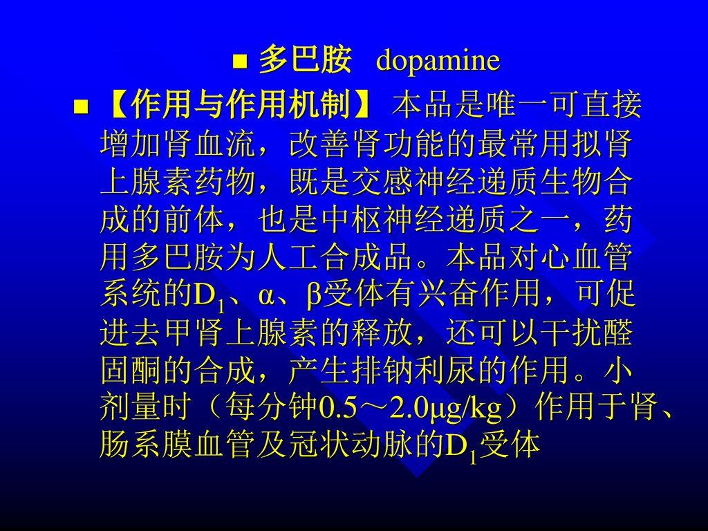 多巴胺 dopamine