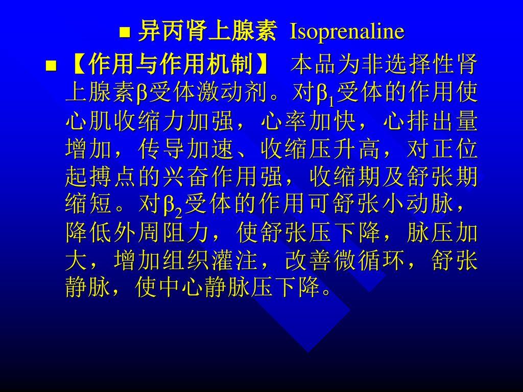 异丙肾上腺素 Isoprenaline