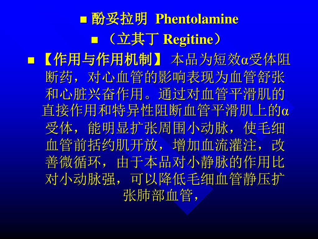 酚妥拉明 Phentolamine (立其丁 Regitine)