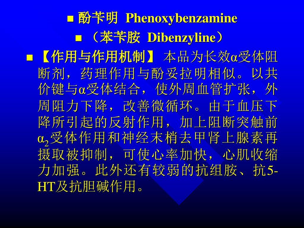 酚苄明 Phenoxybenzamine (苯苄胺 Dibenzyline)