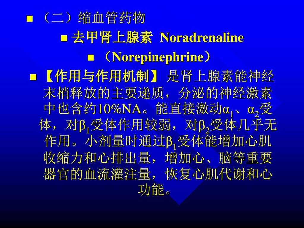 (二)缩血管药物 去甲肾上腺素 Noradrenaline. (Norepinephrine)