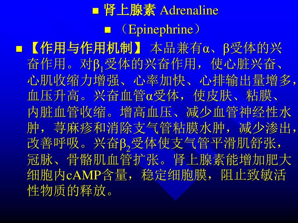 肾上腺素 Adrenaline (Epinephrine)