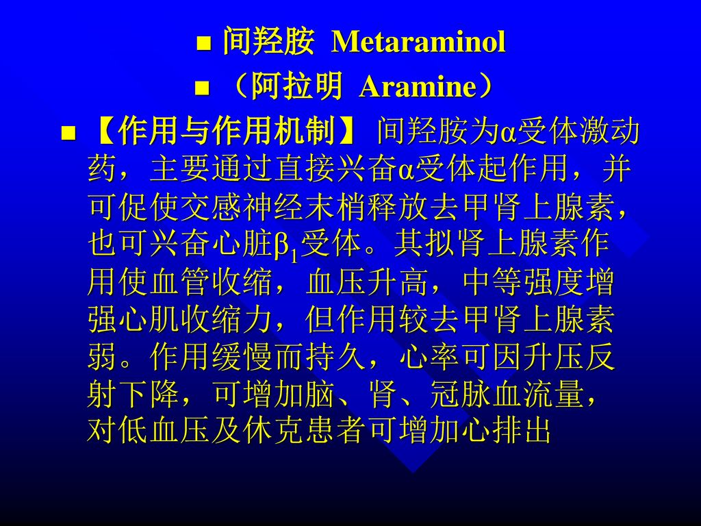 间羟胺 Metaraminol (阿拉明 Aramine)