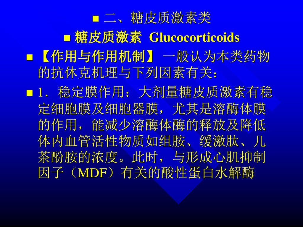 糖皮质激素 Glucocorticoids