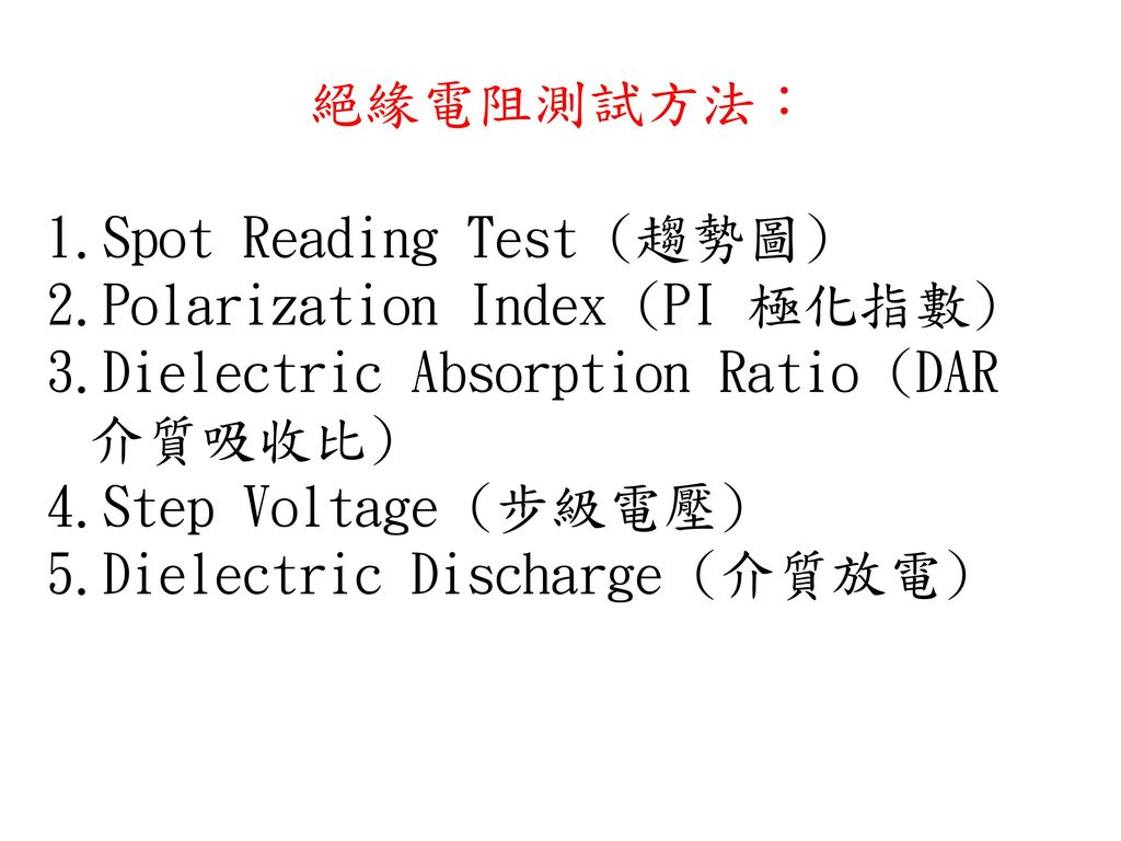 絕緣電阻測試方法: Spot Reading Test (趨勢圖) Polarization Index (PI 極化指數) Dielectric Absorption Ratio (DAR 介質吸收比)
